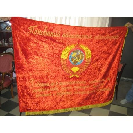 """Флаг """"Пролетарии всех стран"""" 1960-70 г."""